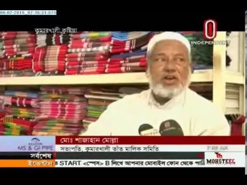 Hand loom industry in Kushtia on brink of extinction (06-02-2016)