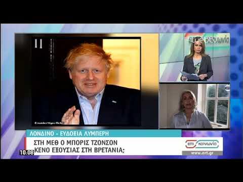 Βρετανία : Στη ΜΕΘ ο Μπόρις Τζόνσον | 08/04/2020 | ΕΡΤ