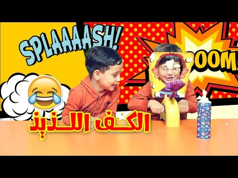 Video الكف اللذيذ مع جاد وإياد - Pie Face challenge | طيور الجنة download in MP3, 3GP, MP4, WEBM, AVI, FLV January 2017