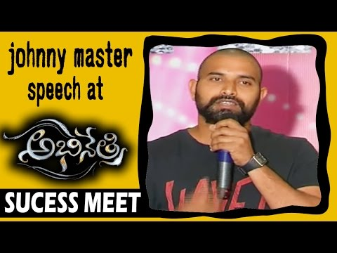 Johnny Master Speech At Abhinetri Telugu Movie Sucess Meet || Tamannaah, Prabhu Deva
