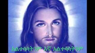 Ethiopian Orthodox Mezmur.............(አልተሳሳትንም Altesasatnim)