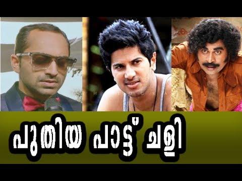പാട്ട് ചളി  | കട്ടച്ചളി | Malayalam New Songs 'Chali' Remix
