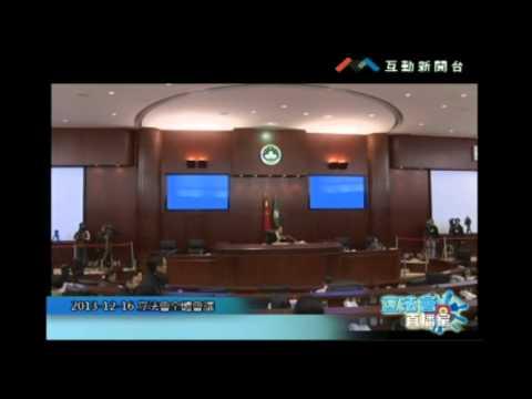 立法會全體會議20131217