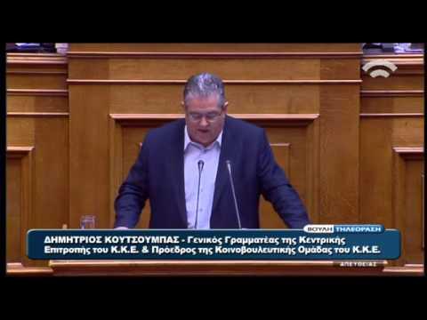 Δ. Κουτσούμπας: Η κυβέρνηση κοροϊδεύει για άλλη μία φορά
