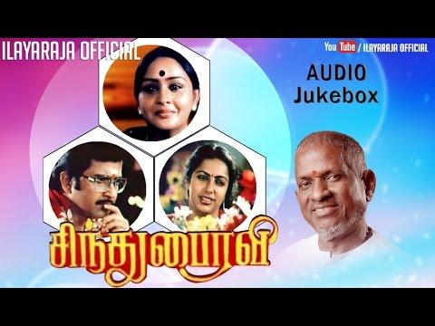 Sindhu Bhairavi | Audio Jukebox | Sivakumar  Suhasini | Ilaiyaraaja