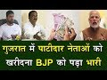 अपने ही गढ़ में Modi को क्यों खरीदने पड़ रहे हैं नेता?
