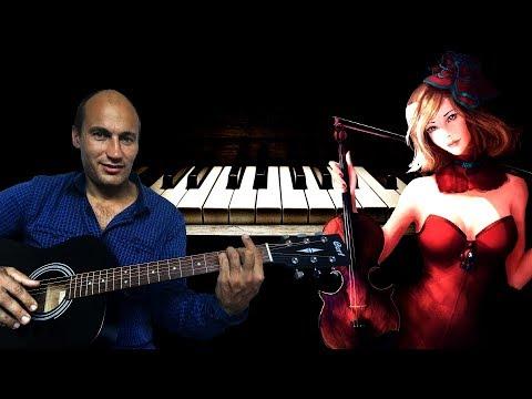 """""""Фортепиано со скрипкой"""". Песня под гитару (авторская)."""