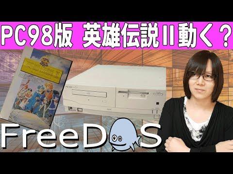 【ジャンク】PC-98版 英雄伝説2はFreeDOSで動くのか動作検証【レトロゲーム】