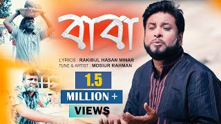 Video Song: Baba (Father) | A song on Father by Moshiur Rahman MP3, 3GP, MP4, WEBM, AVI, FLV Desember 2018
