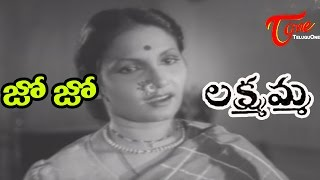 Lakshmamma Songs - Jojojo Punnami - Narayana Rao - Krishna Veni