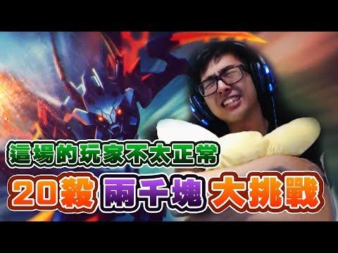 【DinTer】用卡利斯挑戰乾爹的賭局!韓服大秀台式英語!