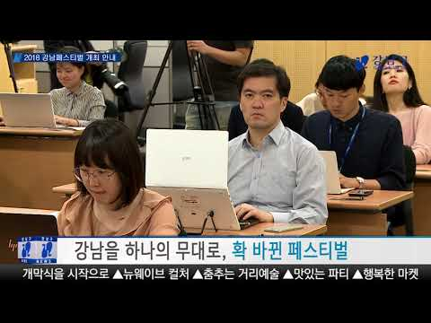 2018 강남페스티벌 개최 안내