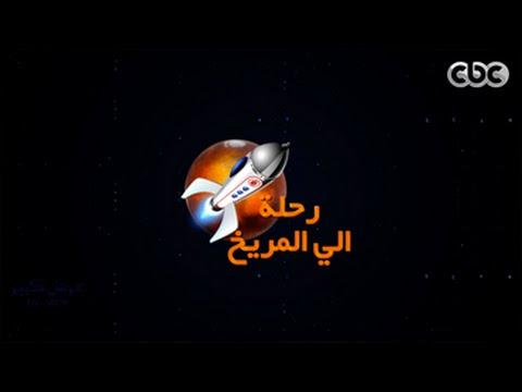 """أحلام وحجاج عبد العظيم في قائمة برنامج """"عرض كبير"""" للمشاهير المرشحين للسفر إلى المريخ"""