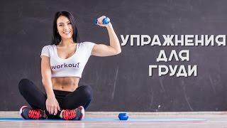 Упражнения для груди [Workout | Будь вформе]