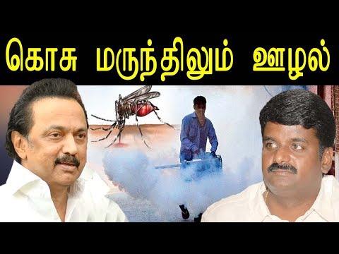Dengue | corruption in mosquito spray | m. k. stalin