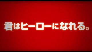 vidéo My hero academia - Bande annonce VO 2