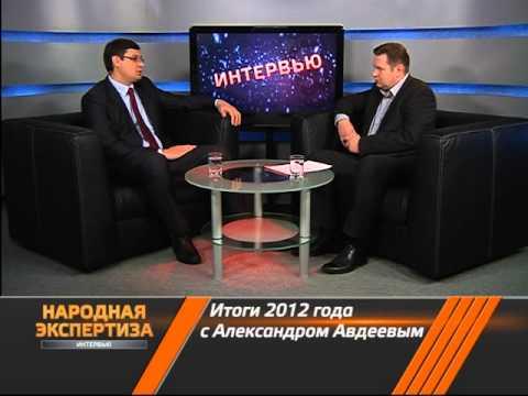 Интервью в студии - Авдеев А.А. / Итоги 2012
