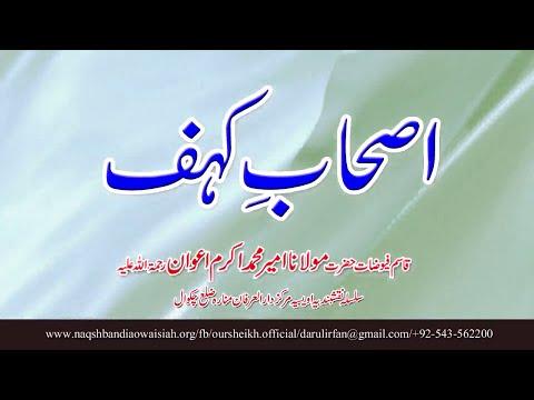 Watch Ashaab-e-Kahf YouTube Video