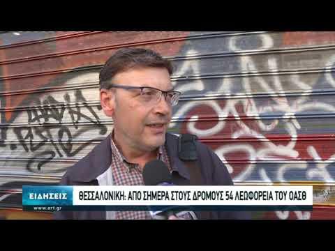 Θεσσαλονίκη: 54 λεωφορεία του ΟΑΣΘ από σήμερα στους δρόμους    21/10/2020   ΕΡΤ