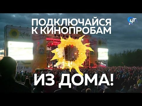 Трансляция фестиваля «КИНОпробы» начнется 22 июня в 23:45