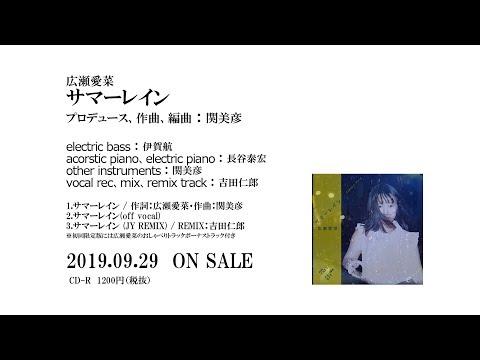 , title : '広瀬愛菜「サマーレイン」PV'