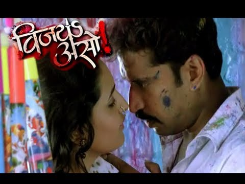 mandlekar - Upcoming Marathi movie 'Vijay Aso' is all set to release on 28th October 2012. The film is re-introducing the song on Holi festival. Be the first to enjoy th...