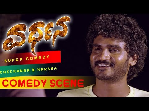 Chikkanna Double Meaning Comedy Vardhana Kannada Movie | Vardhana Kannada Movies Full 2017