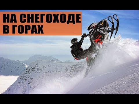 С горы на снегоходе!
