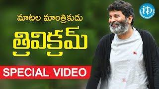 Director Trivikram Srinivas Birthday Special Video || #Happy Birthday Trivikram Srinivas