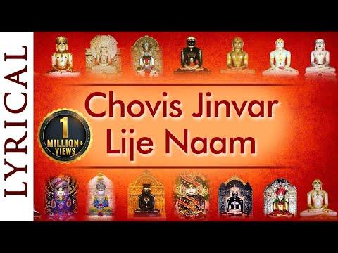 Video Chovis Jinvar Lije Naam - 24 Tirthankars - Jain Stavan - Jai Jinendra download in MP3, 3GP, MP4, WEBM, AVI, FLV January 2017