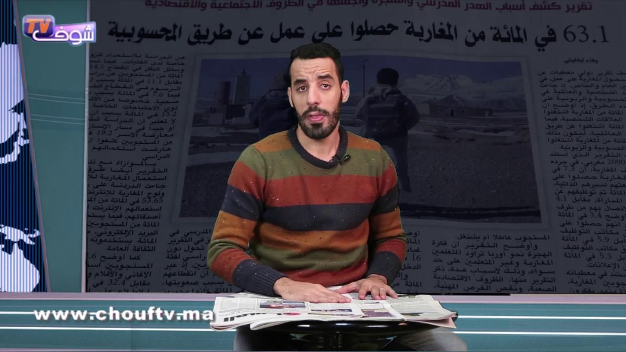 شوف الصحافة..لشكر يقترب من وزارة العدل | شوف الصحافة