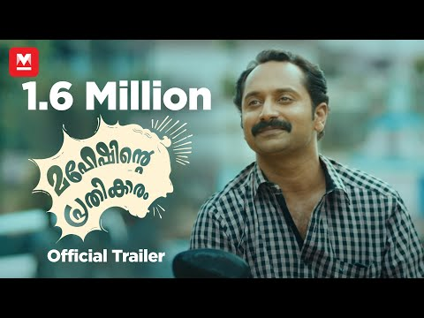 Maheshinte Prathikaaram Movie Trailer | Fahadh Faasil