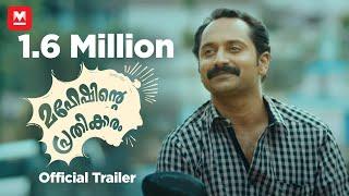 Maheshinte Prathikaaram Movie Trailer HD, Fahadh, Anusree