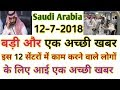 Good News Form Saudi Arabia Ministry of Labour About 12 Sector Saudization In Muharram Hindi Urdu..
