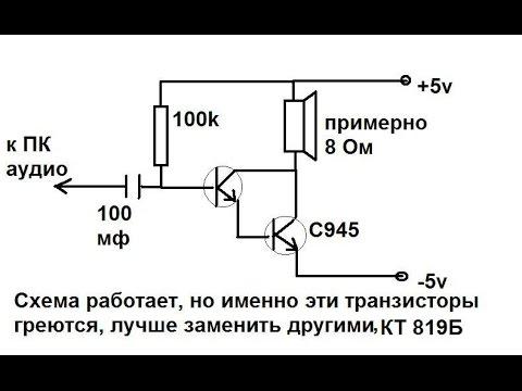 Усилитель на одном транзисторах своими руками