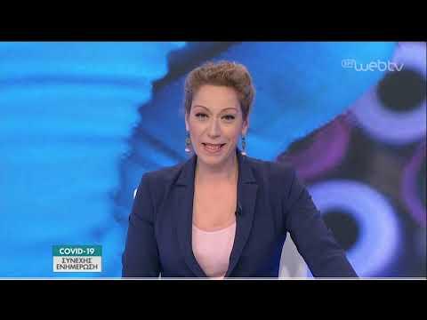Ενημερωτική εκπομπή για COVID-19 | 03/04/2020 | ΕΡΤ