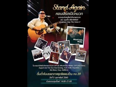 [Highlight] Stand Again Concert l คอนเสิร์ตเปิดหมวก แก๊ป The Voice 2