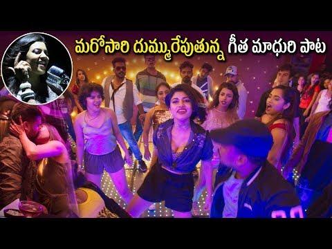 Videos musicales - 90 ML Movie Latest Release Video Song Trailer  Simbu Musical   Oviya  Tollywood Nagar