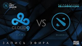 Cloud9 vs BeanBoys, Kiev Major Quals Европа [Mila]