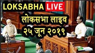 देखिये Loksabha का Live प्रक्षेपण - 25 June 2019 | FWF India News