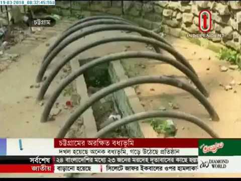 Killing grounds of 1971 left uncared, occupied in Chittagong (19-03-2018)