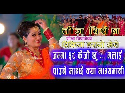 जम्मा ५८ केजी छु.. मलाई पाउने मान्छे क्या भाग्यमानी - Shova Tripathi । Teej Song । Teej Special Show