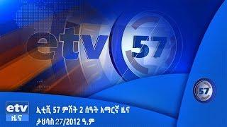 ኢቲቪ የምሽት 2 ሰዓት አማርኛ ዜና... ታህሳስ 27/2012 ዓ.ም |etv