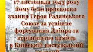 Визволення Києва під керівництвом видатних полководців