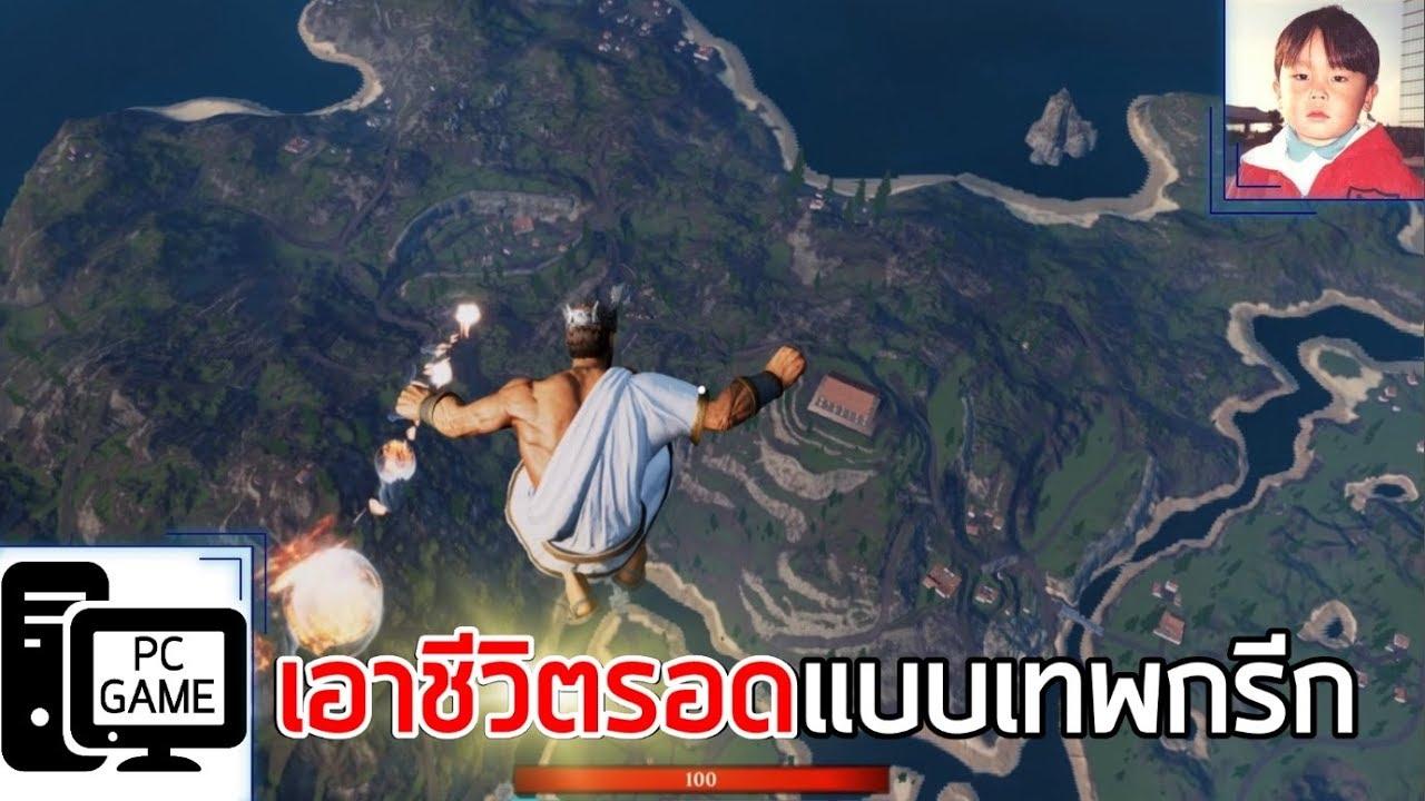 Zeus' Battlegrounds เกมเอาชีวิตรอดสำหรับเหล่าทวยเทพ !!