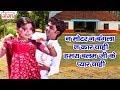 2018 का सबसे नया मैथिली लोकगीत -  न मोटर न बंगला न कार चाही हमरा बलम  - Maithili Songs 2017