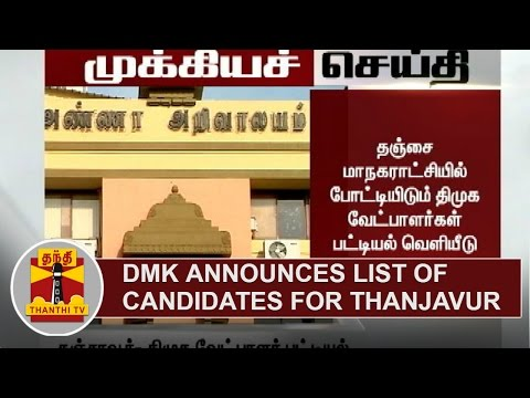 BREAKING-DMK-announces-list-of-Candidates-for-Thanjavur-Thanthi-TV