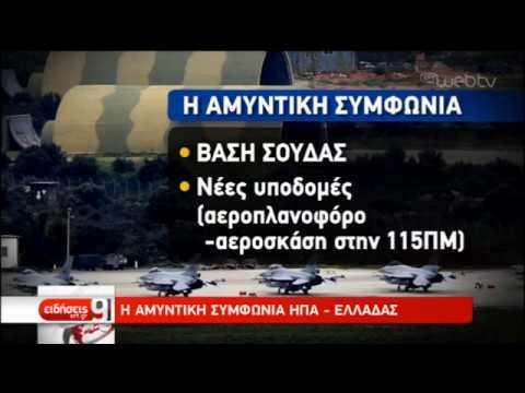 Η νέα αμυντική συνεργασία ΗΠΑ-Ελλάδας| 05/10/2019 | ΕΡΤ