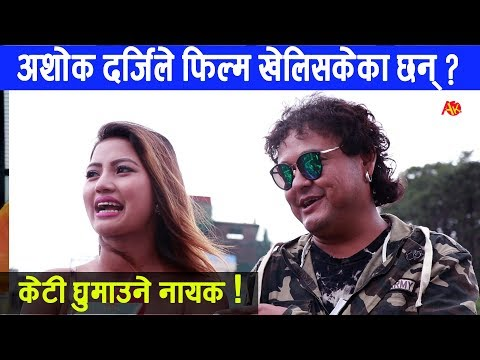 (अशोक दर्जीले फिल्म खेलिसकेका छन् ! जयकिशनले खोले रहस्य || Jaya Kishan Basnet || Film of Ashok Darji - Duration: 20 minutes.)