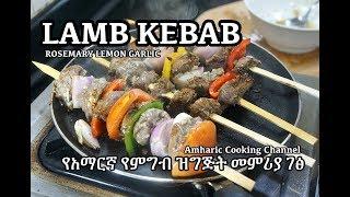 Lamb Kebab - የአማርኛ የምግብ ዝግጅት መምሪያ ገፅ - Amharic cooking Channel